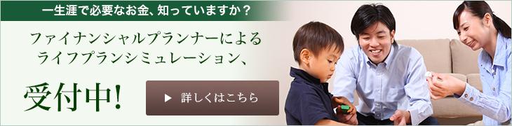 ~日本人の48%が老後貧困~ライフプランで老後資金を見える化!個別相談のお申し込みはこちら