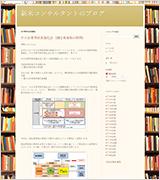 新米コンサルタントのブログ