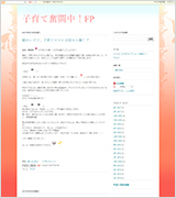 アシスタント奮闘記