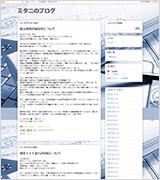 ミタニのブログ