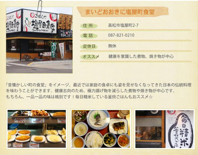 塩谷町食堂