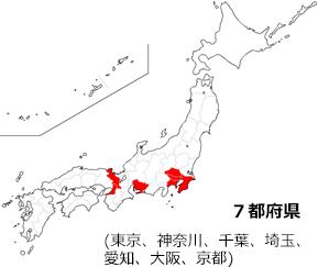 7都府県(東京、神奈川、千葉、埼玉、愛知、大阪、京都)